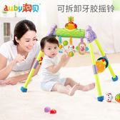 全館85折澳貝寶寶嬰兒玩具腳踏琴健身架0-3個月益智 撕不爛布書 牙膠搖鈴
