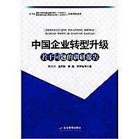 簡體書-十日到貨 R3YY【中國企業轉型升級若幹問題的調研報告】 9787516406380 企業管理出版社