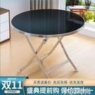 鋼化玻璃摺疊桌圓桌方桌家用電鍍戶外休閒桌茶水桌洽談桌擺攤餐桌 NMS小艾新品