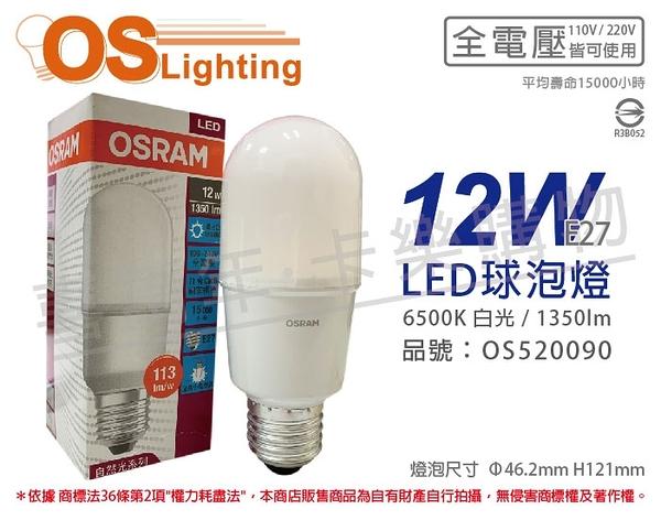 OSRAM歐司朗 LED STAR STICK 12W 6500K 白光 E27 全電壓 小晶靈 球泡燈 _ OS520090