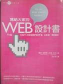 【書寶二手書T5/網路_ZHJ】寫給大家的WEB設計書_羅蘋.威廉斯