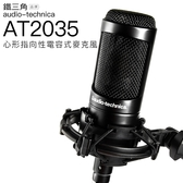 【全新公司貨】audio-technica AT2035 鐵三角 靜電型電容式麥克風