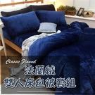 法蘭絨床包被套四件組-雙人5X6.2尺【午夜深藍】經典素色、加倍保暖、可機洗、親膚柔順