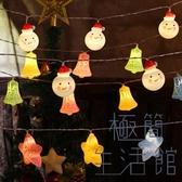 聖誕節裝飾燈場景布置led星星燈彩燈閃聖誕樹裝飾【極簡生活】