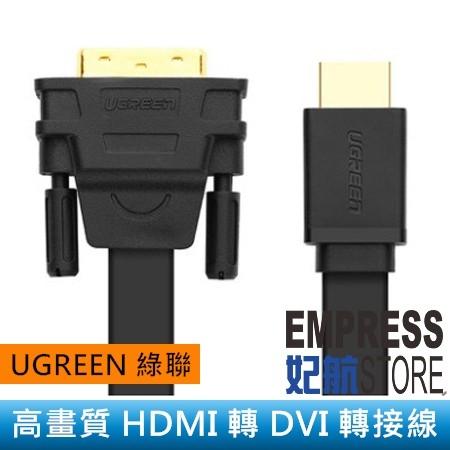 【妃航】Ugreen/綠聯 HD106 1米 24K/鍍金 HDMI 轉 DVI 高畫質 圓線 連接線/傳輸線