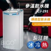 【公司嚴選】長江牌 CJ-291 參溫飲水機 冰冷熱 立地型飲水機 茶水間 台灣製造 二道過濾器