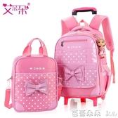 小學生書包女生拉桿書包年級兒童雙肩背包配手提包『快速出貨』