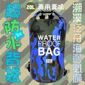 戶外迷彩防水袋 漂流包 迷彩桶包 20L【BG003】 衣物防水袋 遊泳包 沙灘袋 泛舟 潛水 漂流袋