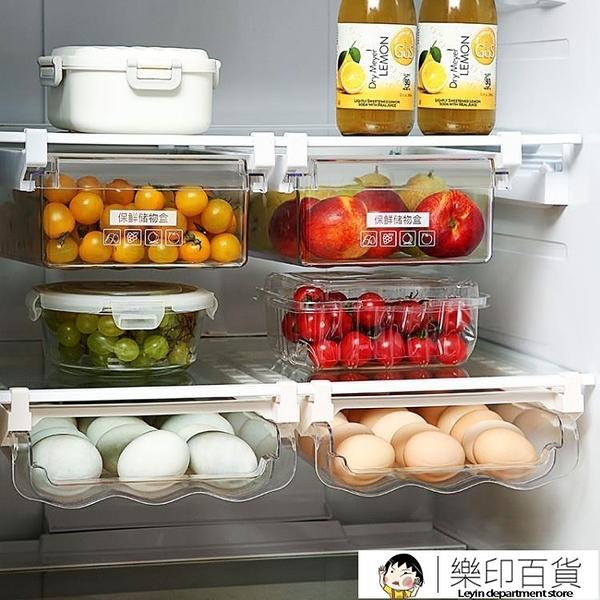 居家家冰箱收納盒子神器抽屜式專用保鮮盒食品塑料盒長方形雞蛋盒 樂印百貨