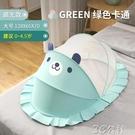 嬰兒蚊帳罩 可折疊bb小孩寶寶嬰兒床通用蚊帳兒童防蚊帳罩蒙古包 3c公社 YYP