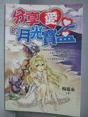 【書寶二手書T1/兒童文學_NMT】分享愛的月光寶盒_楊瑞泰