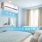 空調擋風板坐月子導風板出風口冷氣防直吹擋板風向伸縮通用遮風板   igo居家物語
