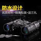 望遠鏡 千里鷹袖珍雙筒高倍高清微光夜視演唱會望眼鏡