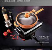 愛格32cm真空炒鍋不黏鍋無油煙鍋鐵鍋 電磁爐通用平底鍋 廚房鍋具  莉卡嚴選