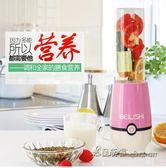 220V 便攜榨汁機家用迷你學生電動小型料理杯炸水果汁機BLS-101【米蘭街頭】igo