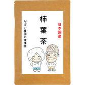 日本國產 柿葉茶 Kakinoha Tea 120g (3g×40包)