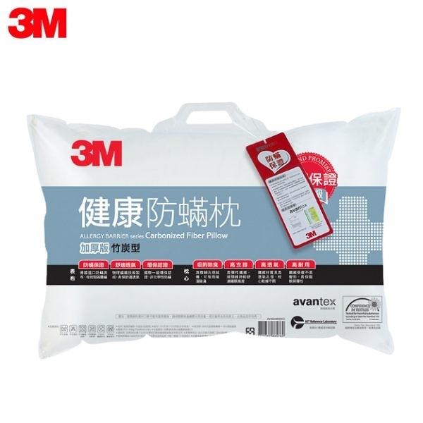 3M 健康防螨枕心-竹炭型(加厚版)  7100085337