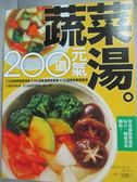 【書寶二手書T4/餐飲_YFY】200 道元氣蔬菜湯_楊桃文化