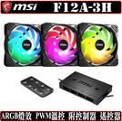 [地瓜球@] 微星 MSI MAG MAX F12A-3H 12公分 風扇 ARGB 三顆裝 1對8 控制器 F12A