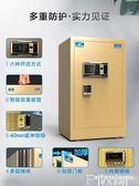 保險櫃家用小型50/60/80cm指紋密碼辦公單雙門全鋼辦公床頭 非凡小鋪LX