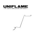 [UNIFLAME] 焚火台工具架(日本製) (683248)