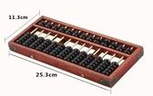 算盤 小學生珠心算 算盤木質 小學生算盤老式