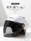 頭盔DFG電動電瓶摩托車頭盔男女士四季半...