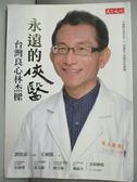 【書寶二手書T1/傳記_IGA】永遠的俠醫:台灣良心林杰樑_王昶閔
