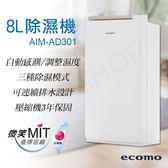 送!保鮮罐冷水壺兩用瓶【日本ecomo】8L除濕機 AIM-AD301