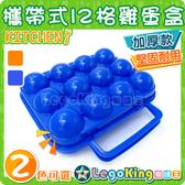 【樂購王】可攜式《12格雞蛋盒 加厚款》戶外/露營/野餐 防水防震便攜式雞蛋 收納盒【B0216】