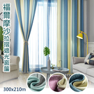 窗簾 福爾摩沙抗UV紫外線遮光窗簾300x210cm/1窗是2片組合 穿桿掛勾 遮光窗簾