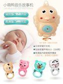 嬰兒玩具新生兒床鈴0-1歲3-6-8-12個月益智早教音樂旋轉床掛床頭