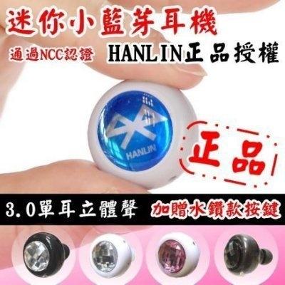 HANLIN-BT01正版(單耳3.0 立體聲)迷你最小藍牙藍芽耳機 (贈水鑽款+專利耳掛)-無自拍