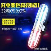 自行車燈 自行車尾燈USB充電山地車夜間警示燈激光燈騎行裝備配件單車前燈 歐萊爾藝術館