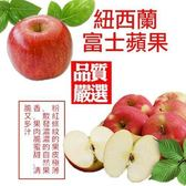 【果之蔬-全省免運】 紐西蘭富士蘋果-禮盒組【8顆入/盒_170g±5%/顆】100A
