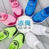 夏季男童女童鞋子休閒單鞋白色網面兒童運動鞋透氣寶寶網鞋小白鞋 俏腳丫