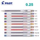 《PILOT 百樂》0.25 超細鋼珠筆 LH-20C25