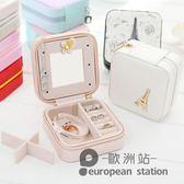 首飾盒/便攜歐式旅行號簡約耳環耳釘盒戒指手飾品收納盒「歐洲站」