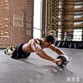 男士運動鍛煉腹肌瘦腰減肚子馬甲線健腹輪WZ933 【雅居屋】