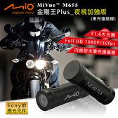 Mio M655金剛王Plus夜視加強版機車行車紀錄器-(送16G卡+胎壓錶+掛鉤+擦拭布+飲料架+香氛)【DouMyGo】