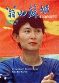 (二手書)來自緬甸的聲音-翁山蘇姬
