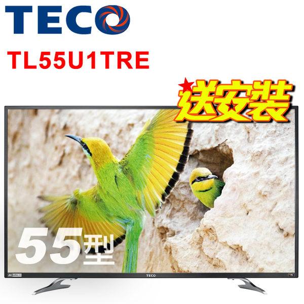 【福利品+送壁掛架安裝】TECO東元 55吋TL55U1TRE 真4K 60P聯網液晶顯示器(附視訊盒)(東元保固一年)