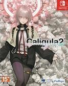 Switch遊戲 NS 初回版 卡里古拉 2 Caligula 2 中文版【玩樂小熊】