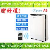 《立即購+贈吸塵器》Opure A8 臻淨 最新款 智慧聯網雲端智慧 APP控制 空氣清淨機