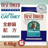 [寵樂子]《美國貝斯比 BEST BREED》全齡貓配方 6.8kg / 幼貓成貓與高齡貓適用