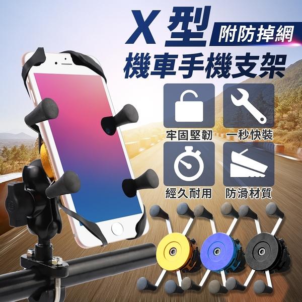 《超強止滑!一秒快裝》機車手機支架 X型手機架 機車手機架 車用手機架 導航支架 手機夾