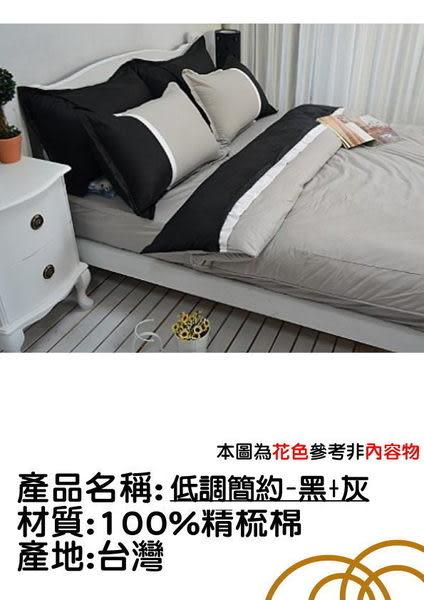 《素色雙色-極簡風》100%精梳棉【雙人床包5X6.2尺/枕套/雙人兩用被套】黑+灰
