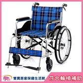 【贈好禮】均佳 鋁合金輪椅 JW-100 經濟型 機械式輪椅