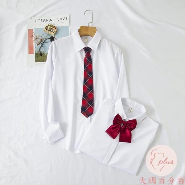 JK制服襯衫女長袖蝴蝶結學院風白襯衣學生班服打底衫【大碼百分百】