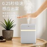 新品酒精消毒器感應全自動噴霧器凈手霧化加濕器便攜智慧感應噴霧 韓語空間